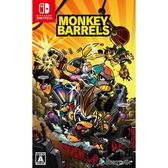 任天堂 Switch NS 猴子桶戰  MONKEY BARRELS 中文版 公司貨【預購12/10】