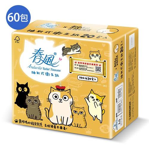 春風 黃阿瑪抽取式衛生紙100抽*60包