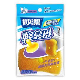 妙潔【細緻餐具】 輕鬆掛 細緻海綿菜瓜布(2片+吸盤)