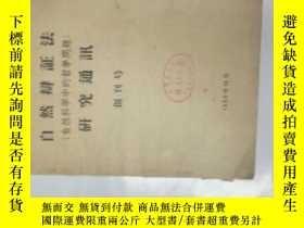 二手書博民逛書店罕見創刊號1956自然辯證法Y4260
