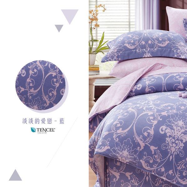 全鋪棉天絲床包兩用被 雙人5x6.2尺 淡淡的愛戀(藍) 100%頂級天絲 萊賽爾 附正天絲吊牌 BEST寢飾