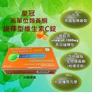 皇冠高單位類黃酮長效緩釋型維生素C錠