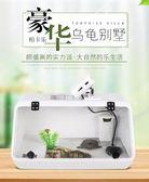 烏龜缸 烏龜缸帶曬台大型養烏龜的專用缸烏龜別墅龜箱水陸缸飼養箱 igo 歐萊爾藝術館