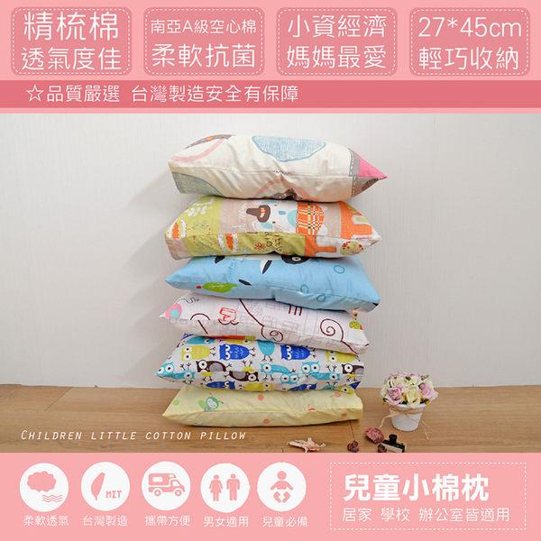 精梳棉兒童小枕 幼稚園午睡枕27x45cm(六色)台灣製造 熱情加贈日本花布布套♣《Embrace英柏絲》
