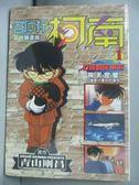 【書寶二手書T1/漫畫書_HRD】名偵探柯南-五個重要檔案1_青山剛昌