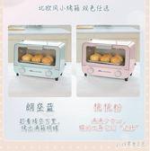 小熊電烤箱北歐風家用烘焙多功能全自動小型迷你9L電器官方 qf24648【pink領袖衣社】