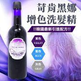 (現貨特價)韓國新品 苛肯黑娜增色洗髮精 燙染(鎖色護色) 藍色 灰色 紫色 特殊色 補色增亮