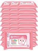 全館85折漂亮寶貝嬰兒手口專用濕紙巾10片小包便攜裝隨身裝寶寶濕巾紙迷你 森活雜貨