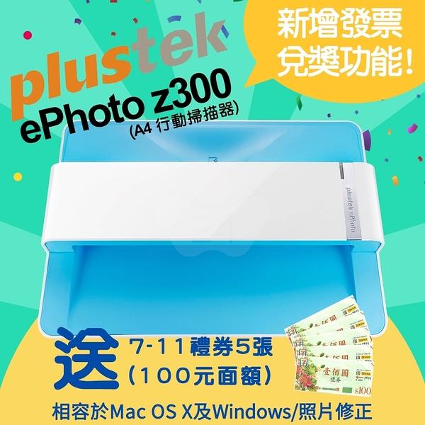 【送7-11禮券500元 / 新增發票兌獎功能】Plustek ePhoto Z300 照片 / 文件 雙用輕巧型 掃描器