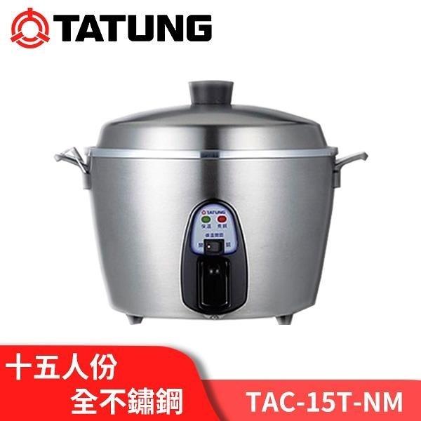 【南紡購物中心】【送隔熱手套】 TATUNG大同 15人份 全不鏽鋼 電鍋 TAC-15T-NM