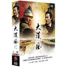 大漢風(1~28集) DVD ( 胡軍/...