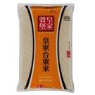 皇家穀堡皇家台東米3kg一等米【愛買】