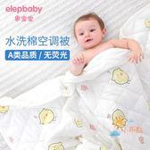 85折免運-嬰兒寶寶夏季涼被冷氣被幼兒園兒童小被子新生兒全棉春夏被WY