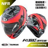 [中壢安信] KYT NF-R #41 粉紅 選手彩繪 內墨片 全罩式 安全帽 NFR