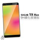 9H 鋼化玻璃 糖果 SUGAR Y8 MAX 5.45吋 保護貼 手機 螢幕 保護 玻璃貼 防刮 防爆 鋼化 膜 貼 半版