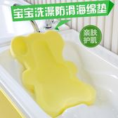洗澡架 升級版嬰兒洗澡盆海綿墊寶寶游泳館卡通抗菌防滑墊配合浴盆浴床架