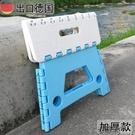 折疊凳子塑料便攜防滑家用戶外加厚可折疊小板凳  【全館免運】