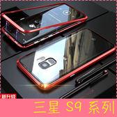 【萌萌噠】三星 Galaxy S9 / S9 Plus  新款亮劍系列 萬磁王磁吸保護殼 雙色金屬邊框+鋼化背板手機殼