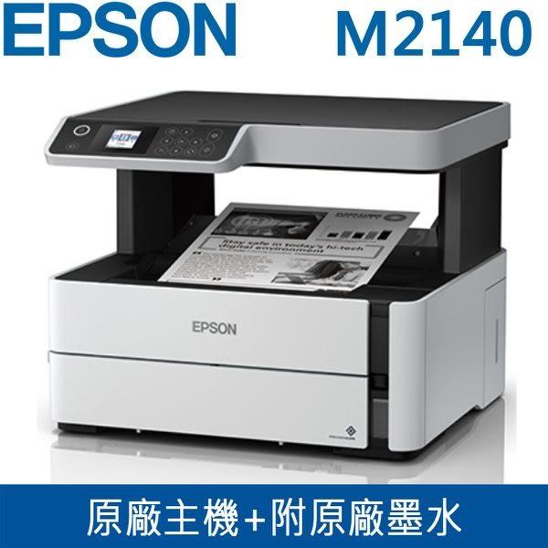 【免運費-隨貨100禮+連續省】EPSON M2140 黑白 高速 三合一 原廠連續供墨複合機