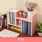 桌面小書架簡易桌上置物架簡約現代學生書櫃兒童書桌辦公桌收納架2(首圖款)