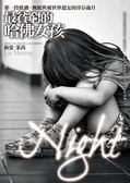 (二手書)最貧窮的哈佛女孩:那一段飢餓、無眠與被世界遺忘的倖存歲月