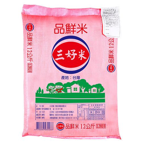 三好米品鮮米12KG