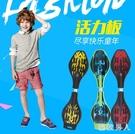 二輪滑板車6歲以上青少年滑板兒童兩輪閃光輪成人搖擺活力板TA8046【極致男人】