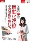 艾蜜莉教你自動化存股小資也能年賺15%(附2片教學DVD)【城邦讀書花園】