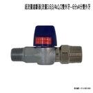 【台灣製】天然瓦斯開關---超流量遮斷器(流量3.6)3/4x1/2雙外牙--6分x4分雙外牙
