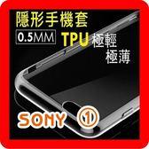 SONY 0.5MM清水透明隱形套軟殼矽膠【A18】TPU Z12 Z3+ Z5P C5M5 XA XP XZ XC