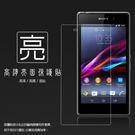 ◆亮面螢幕保護貼 Sony Xperia...