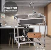 水槽 廚房厚簡易不銹鋼水槽單槽雙槽大單槽帶支架水盆洗菜盆洗碗池架子 全館免運YXS