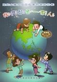 (二手書)我們都是一家人:國民小學多元文化教材東南亞篇低年級教師版