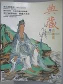 【書寶二手書T1/雜誌期刊_ZIZ】典藏古美術_153期_黑石號傳奇等