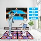 跳舞毯 電視電腦兩用雙人跳舞機家用瑜伽健身體感 【免運快出】