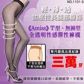 【15件組】【Amiss超值免運】T型‧無褲型全透明彈性褲襪/口碑款【1101-5】