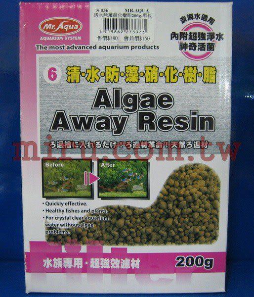 【西高地水族坊】水族先生Mr.aqua 清水防藻樹脂(200g)