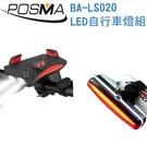 POSMA LED 自行車燈組 2入 BA-LS020
