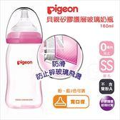 ✿蟲寶寶✿【日本Pigeon】貝親 矽膠護層寬口母乳實感玻璃奶瓶 160ml (附SS號奶嘴) 2色