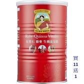 買11送1 可樂穀 紅寶石 藜麥 生機能量飲 400g/罐 限時特惠