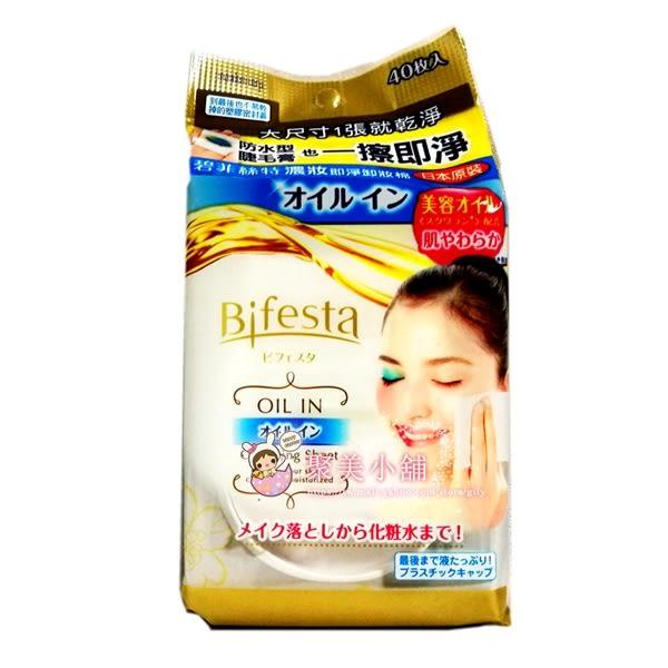Bifesta 碧菲絲特 濃妝即淨卸妝棉 1包(40張)  卸粧棉【聚美小舖】