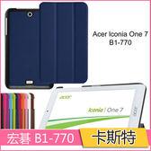 宏碁 Acer Iconia One7 卡斯特紋 B1-770 超薄 三折 保護套 支架 保護殼 平板皮套