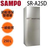【SAMPO聲寶】250公升變頻節能雙門冰箱 SR-A25D 送基本安裝 免運費
