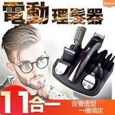 -超值11件組- 多功能理髮刀 電動剪髮器 理髮器 修鼻毛機