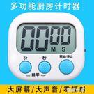 廚房計時器提醒器商用烘焙家用大聲音學生學...