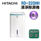 【信源電器】(現貨+預購) 16公升 【HITACHI日立清淨除濕機 】RD-320HH