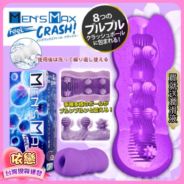 贈潤滑液 -購物滿490元免運費-日本Mens Max Feel CRASH 球體衝撞 自慰器 情趣商品
