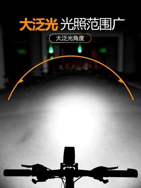 自行車夜騎燈前燈喇叭充電強光手電筒單車騎行配件山地車超亮車燈