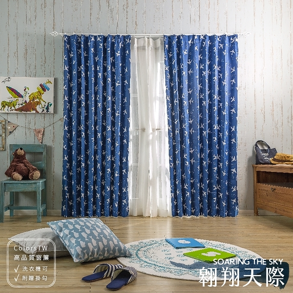 【訂製】客製化 窗簾 翱翔天際 寬101~150 高201~250cm 台灣製 單片 可水洗 厚底窗簾