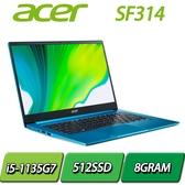 【送TARGU筆電包】SF314-59-50FZ天青藍I5-1135G7/8G/512SSD/14